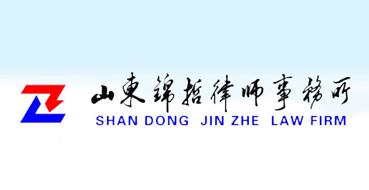 山东锦哲律师事务所