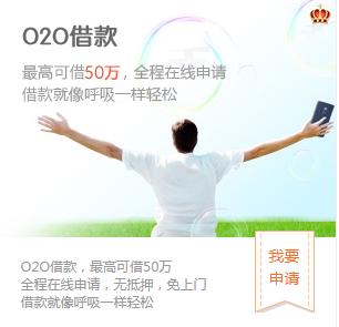 o2o借款