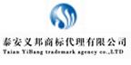 亚搏平台官网义邦商标代理有限公司