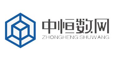 中恒数网北京科技有限公司山东分公司