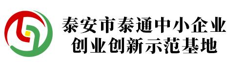 亚搏平台官网市泰通中小企业创业创新示范基地